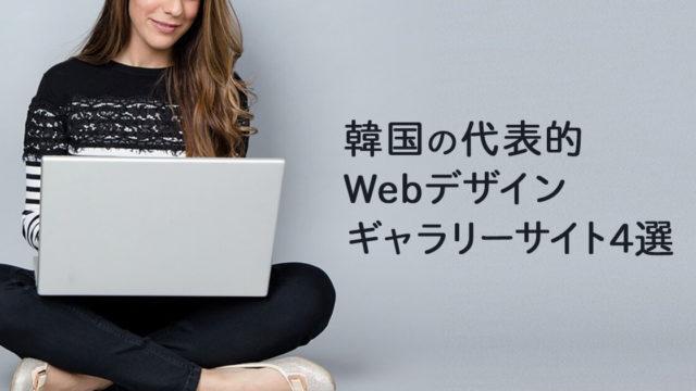 韓国webデザインサイト