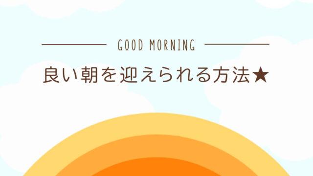いい朝を迎えられる方法