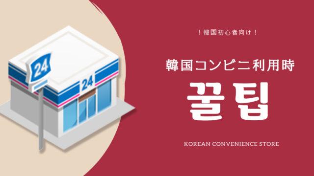 韓国コンビニ