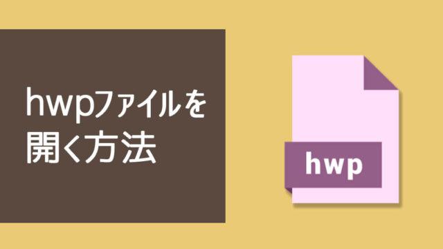 hwpファイル