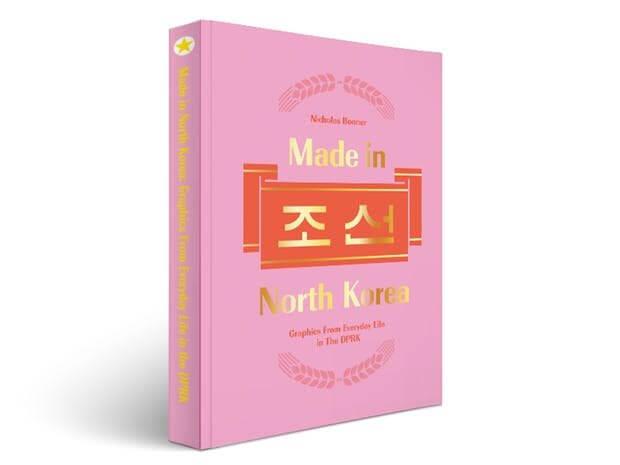 북한 그래픽디자인 책~Made in North Korea~(北朝鮮グラフィックデザインブック)01