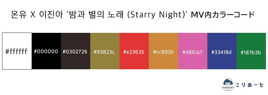 온유 X 이진아 '밤과 별의 노래_カラーコード