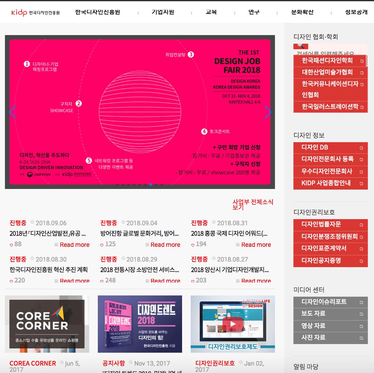 한국디자인진흥회