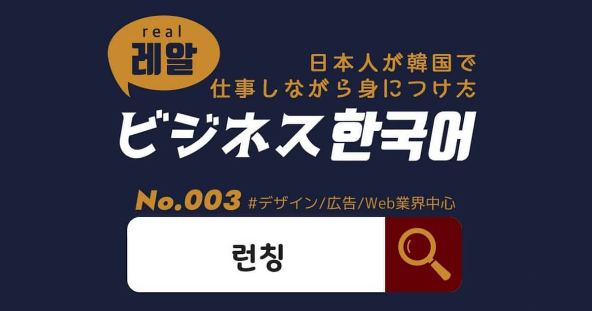 ビジネス韓国語03