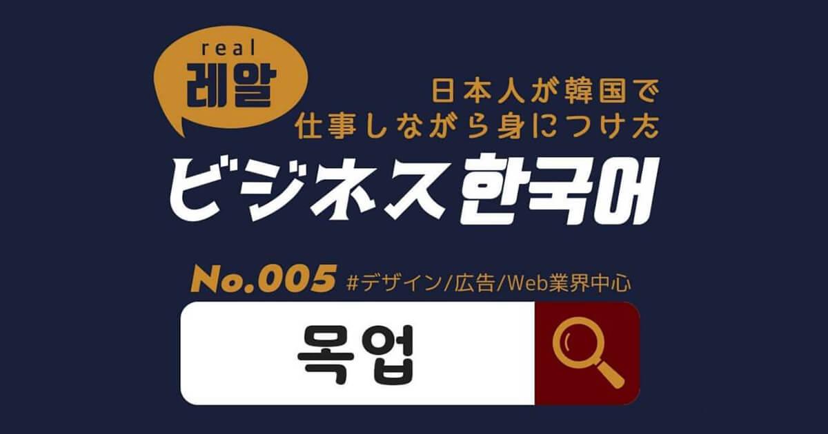 ビジネス韓国語05