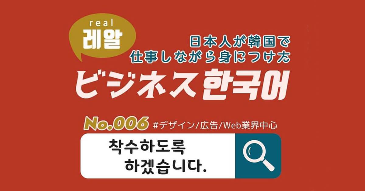 ビジネス韓国語06