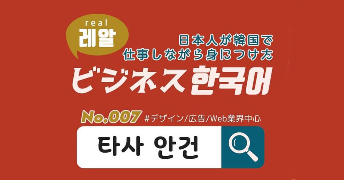 ビジネス韓国語07