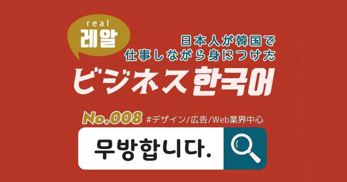 ビジネス韓国語08