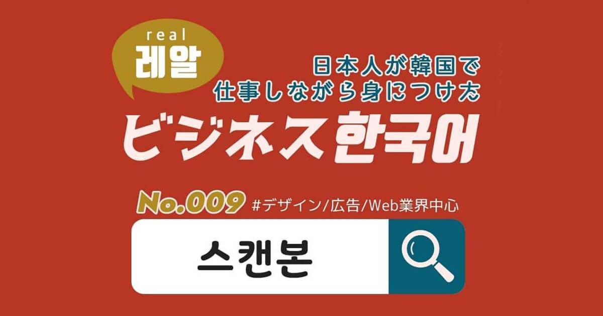 ビジネス韓国語09