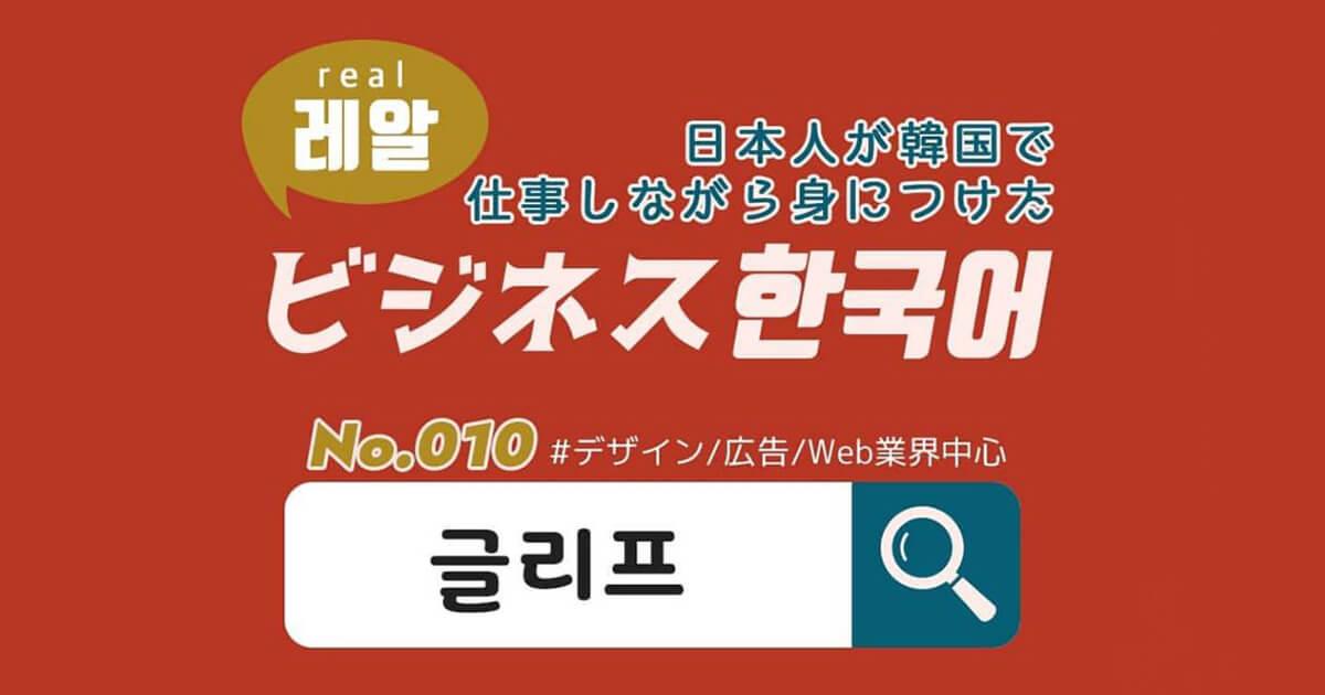 ビジネス韓国語10