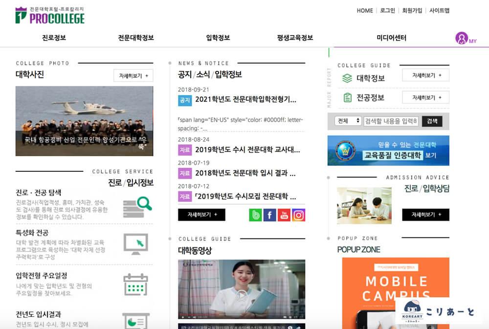 韓国専門学校ポータルサイト_01