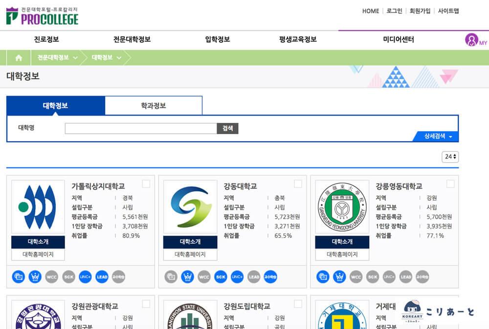 韓国専門学校ポータル_学校情報