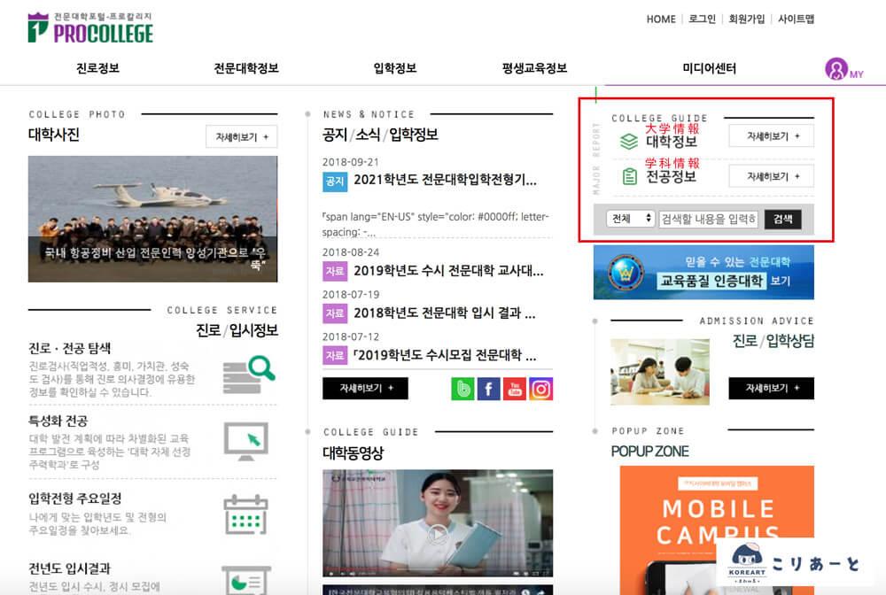 韓国専門学校情報検索