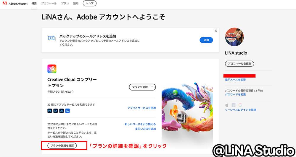 Adobe_学割_アカウント