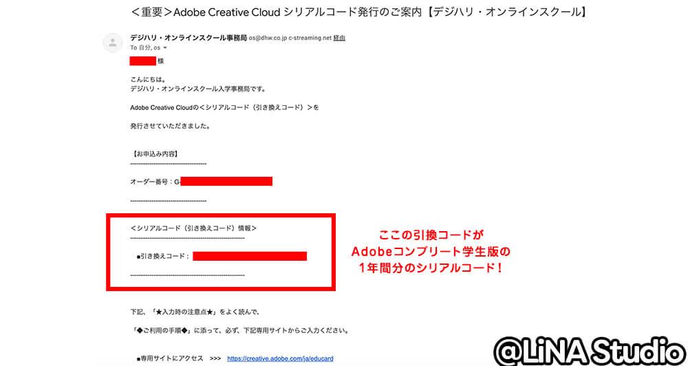 Adobe_学割_メール