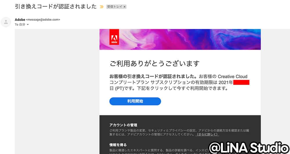 Adobe_学割_引換コード