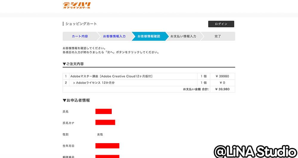 Adobe_学割_購入確認