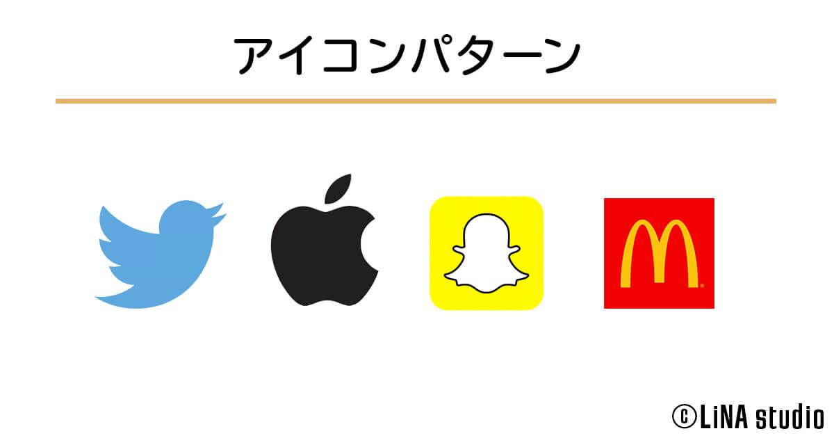 アイコンパターンロゴ