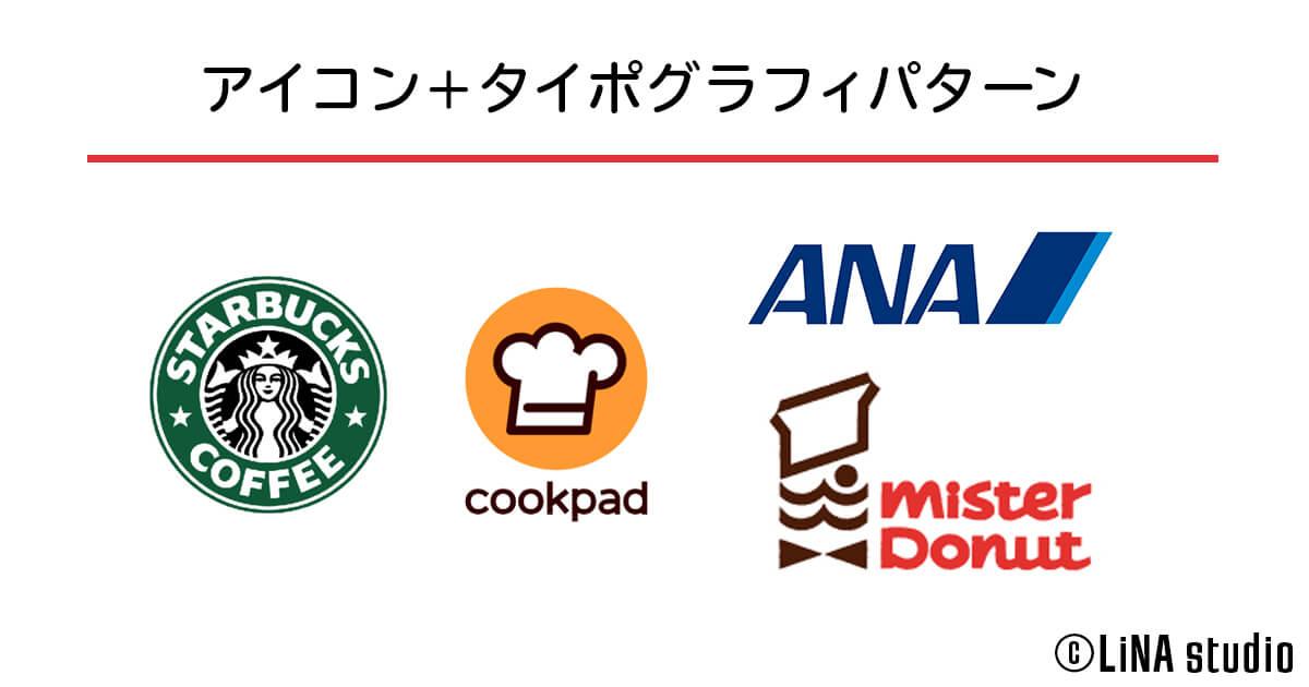 アイコン+タイポグラフィパターンロゴ