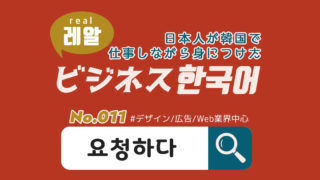 ビジネス韓国語11