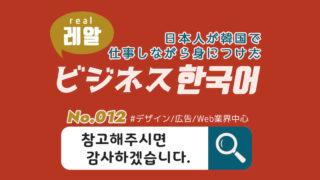 ビジネス韓国語12