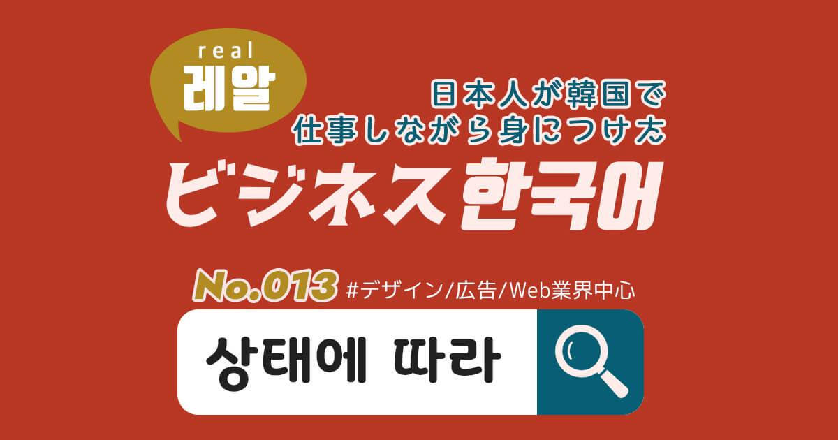 ビジネス韓国語13
