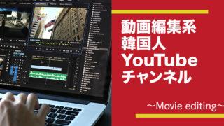 動画編集韓国人