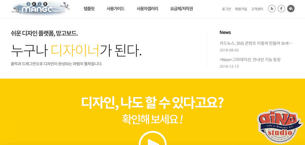 韓国っぽいデザインmangoboad01