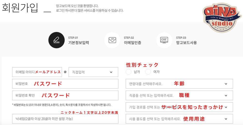韓国っぽいデザインmangoboad03