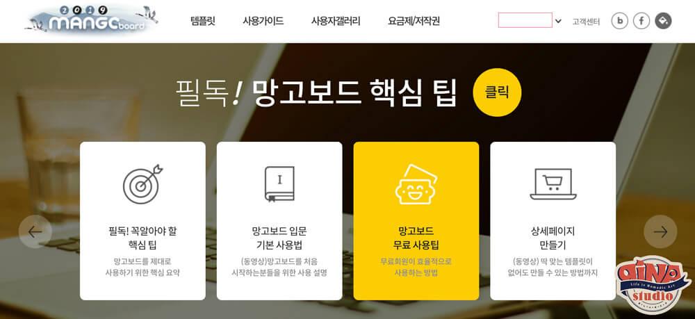 韓国っぽいデザインmangoboad07