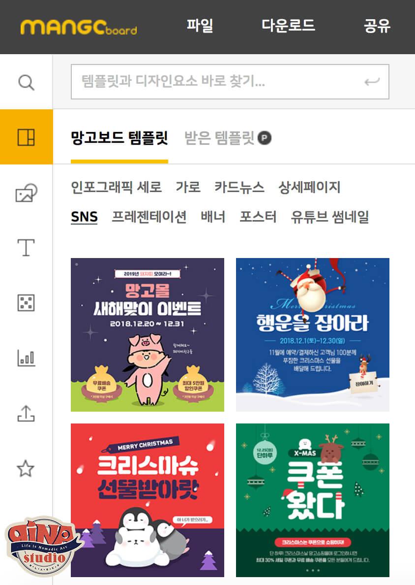 韓国っぽいデザインmangoboad10