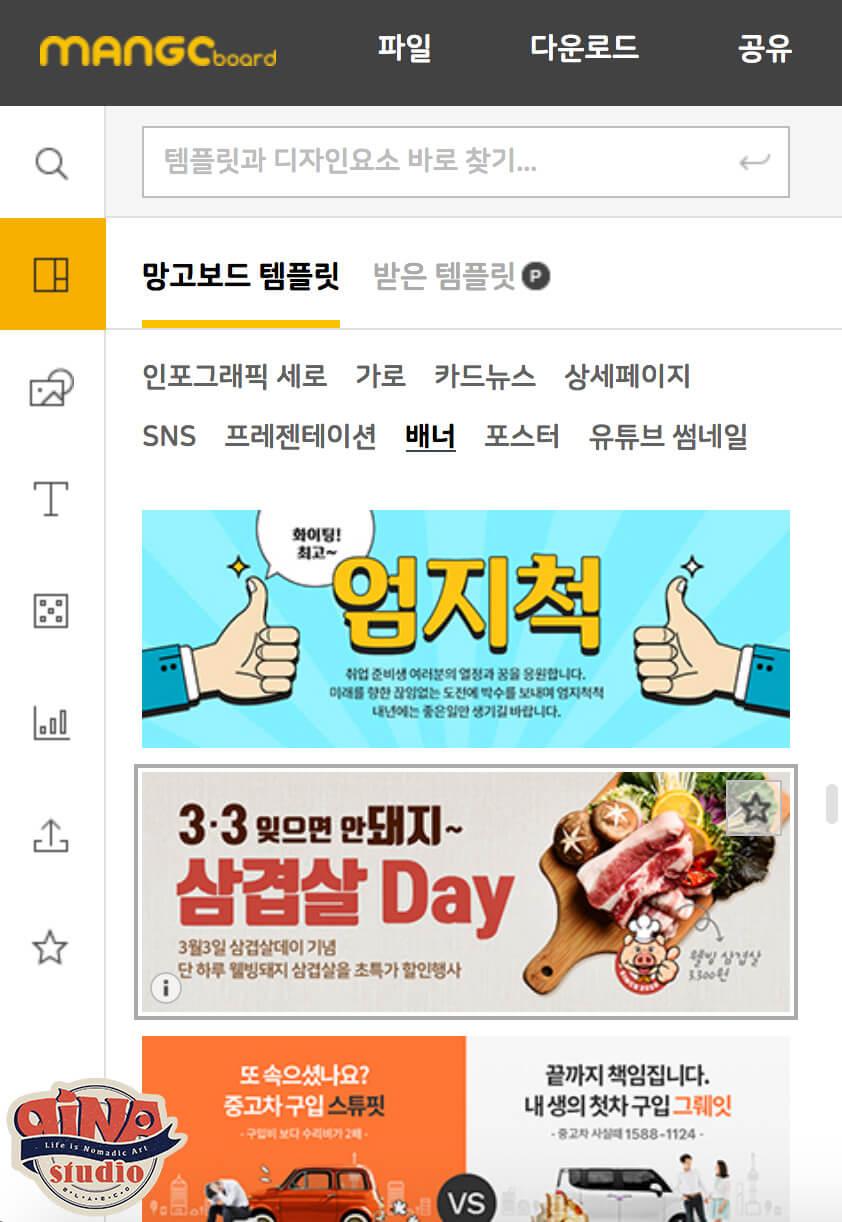 韓国っぽいデザインmangoboad15