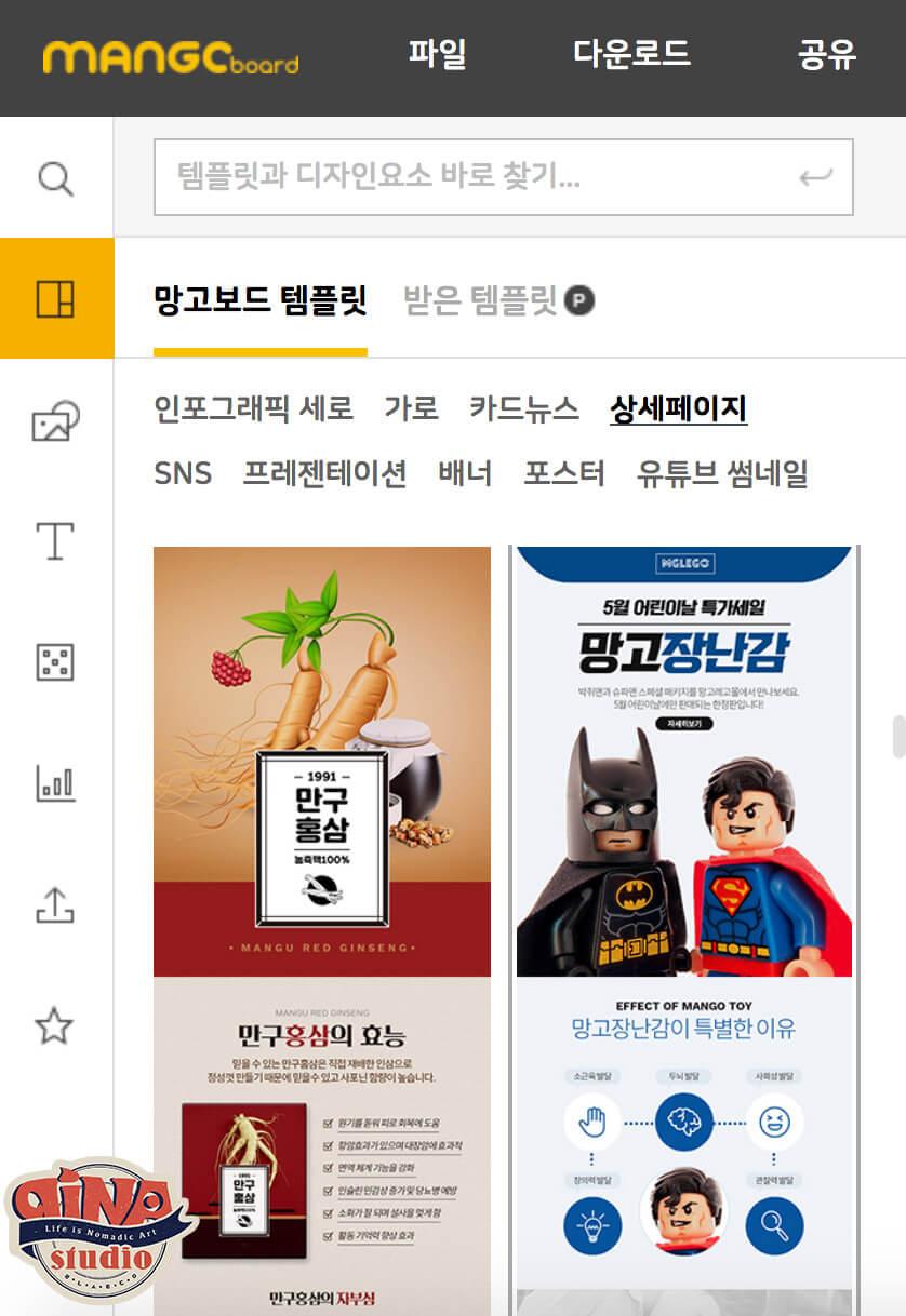 韓国っぽいデザインmangoboad16