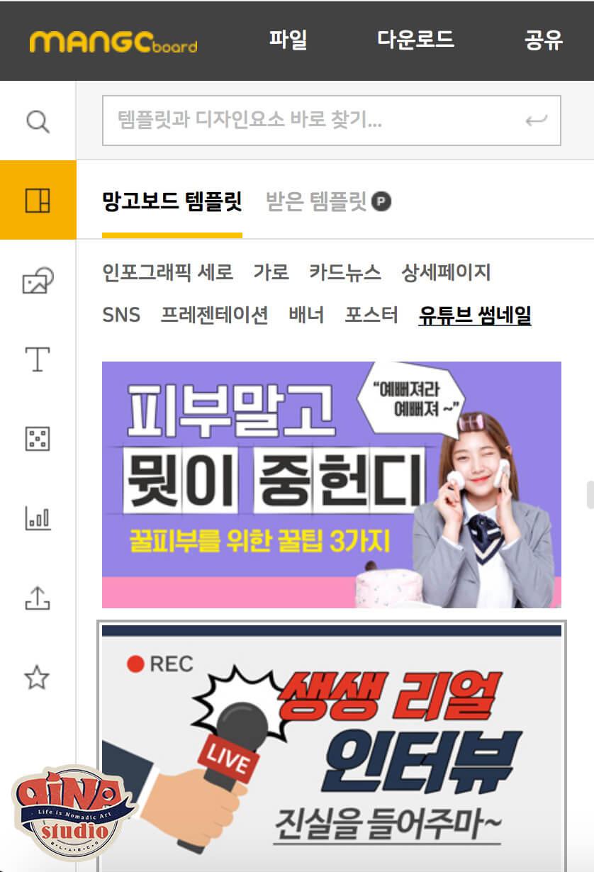 韓国っぽいデザインmangoboad17
