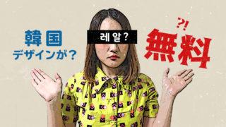 韓国デザインツール