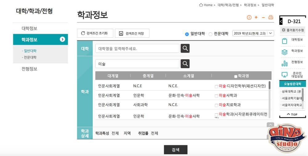 韓国大学検索一覧04