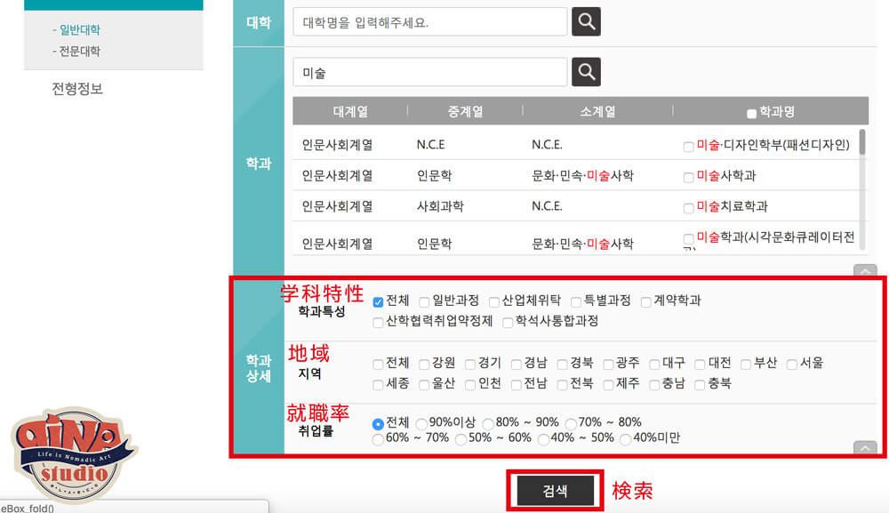 韓国大学検索一覧05