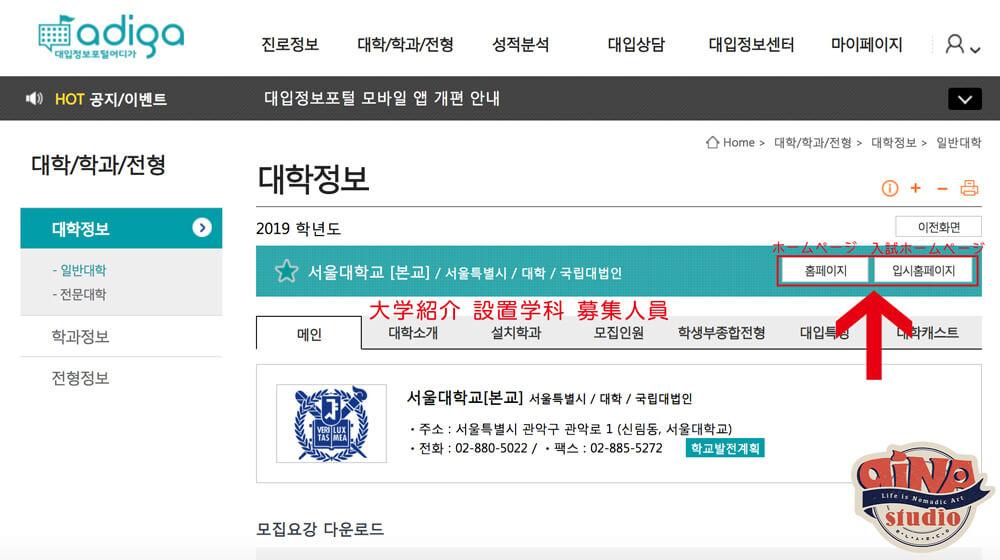 韓国大学検索一覧06