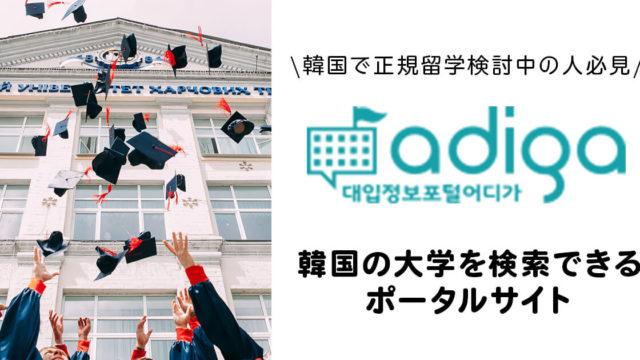 韓国大学正規留学