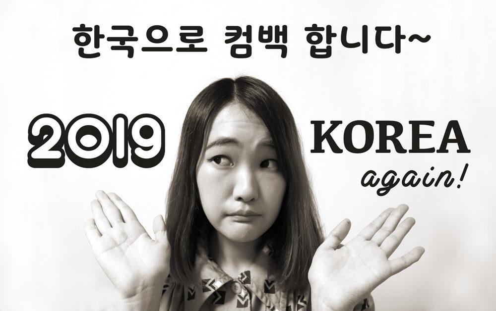 koreacomeback