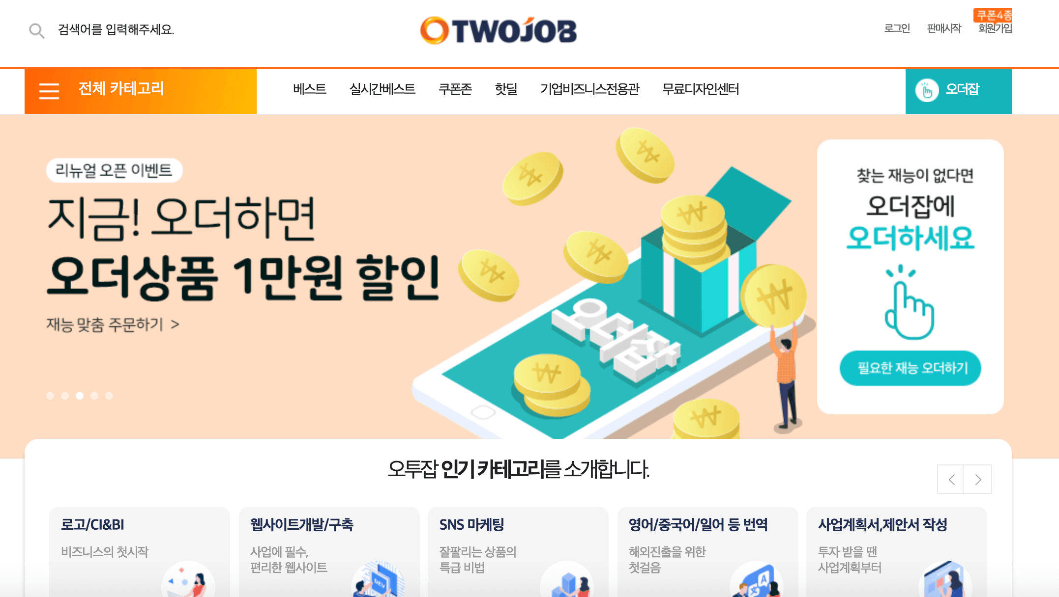 韓国仕事クラウドソーソングサイト01