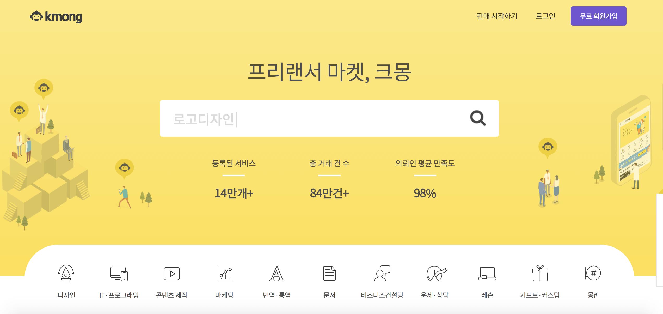 韓国仕事クラウドソーソングサイト02