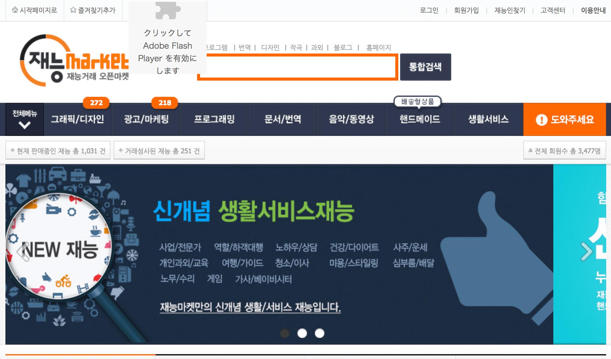 韓国仕事クラウドソーソングサイト03