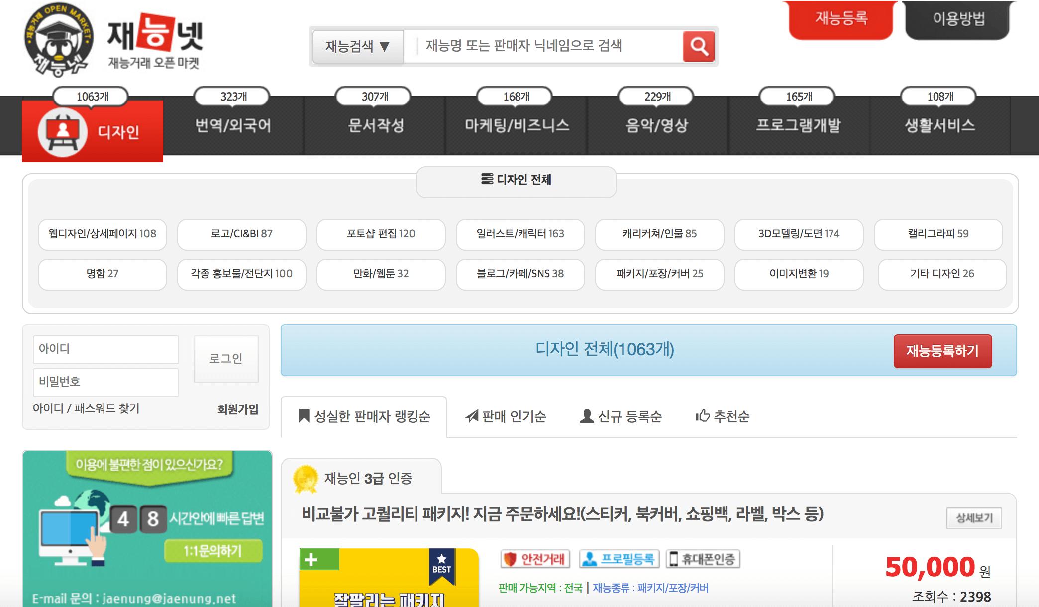 韓国仕事クラウドソーソングサイト04