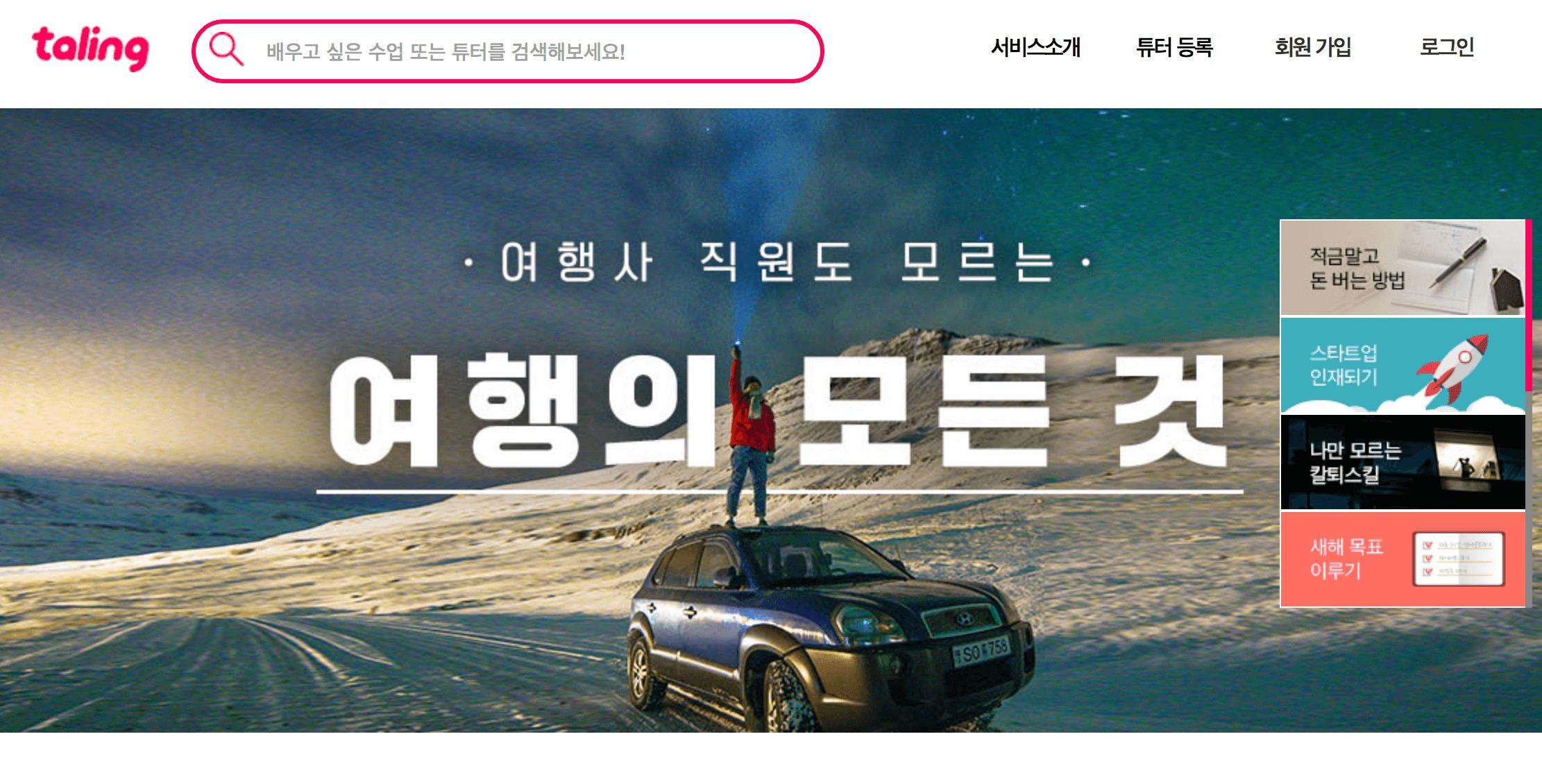 韓国仕事クラウドソーソングサイト05