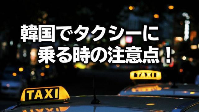 韓国タクシー注意点