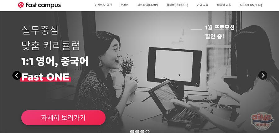 韓国セミナーワークショップ_Fast campus