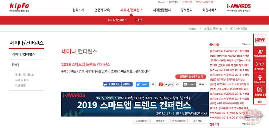 韓国セミナーワークショップ_kipfa(韓国インターネット専門家協会)