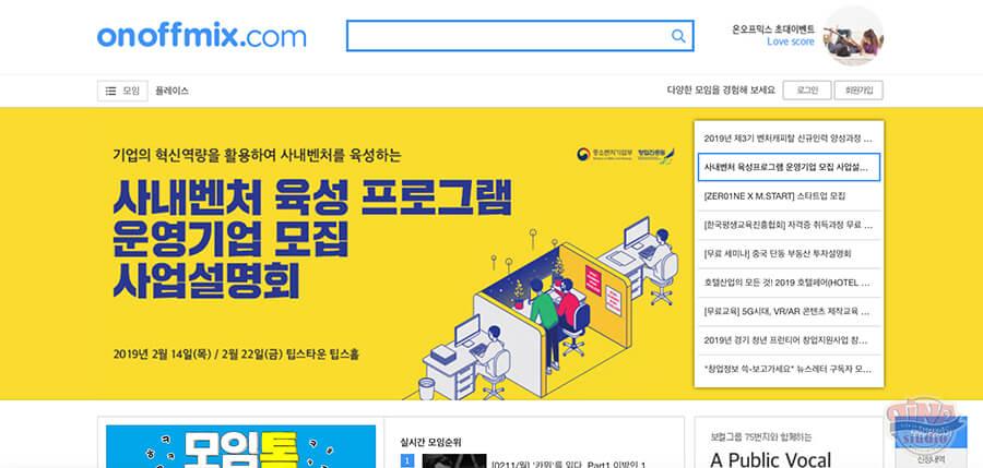 韓国セミナーワークショップ_onoffmix