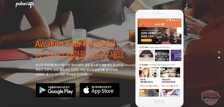 韓国セミナーワークショップ_potenup